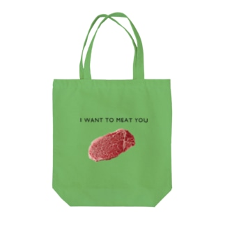 I WANT TO MEAT YOU トートバッグ