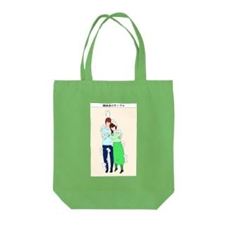 猫依存のカップル Tote bags