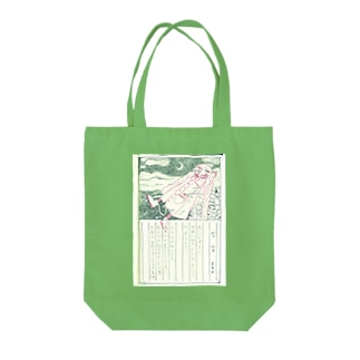日詰駅02 Tote bags