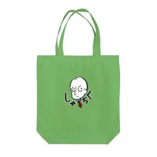 しゃちく Tote bags
