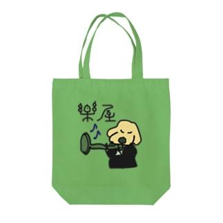 楽屋さん Tote bags