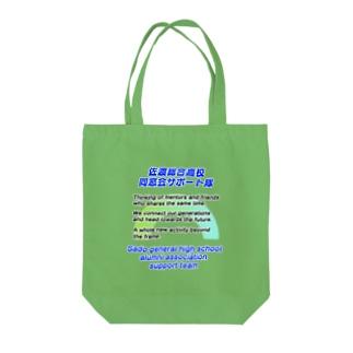 佐渡総合高校 同窓会サポート隊 Tote bags