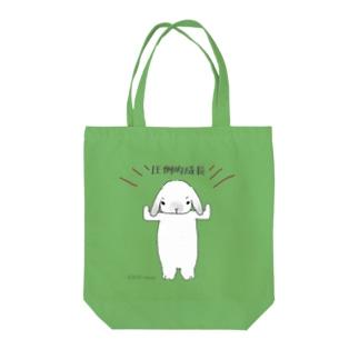 \\圧倒的成長// Tote bags