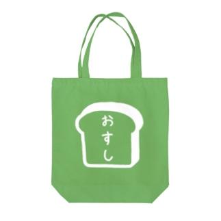 おすしパン(文字控えめ) Tote bags