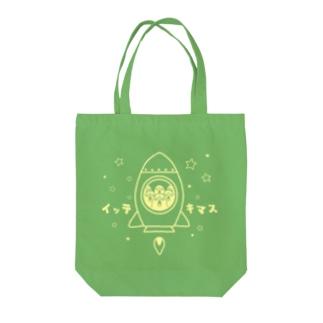 イッテキマス《濃い色用》 Tote bags