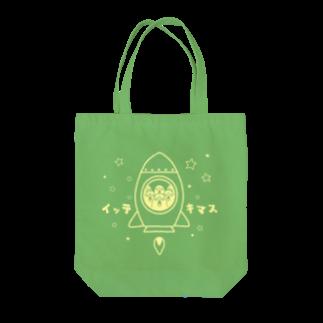 うちのインコズのイッテキマス《濃い色用》 Tote bags