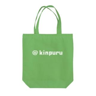 【KPWH02】@kinpuru(ホワイト) Tote bags