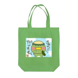 きゅうりだいすき。 Tote bags