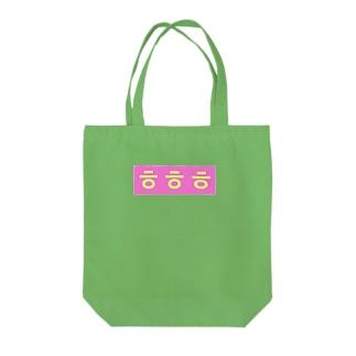 よく使うひとこと韓国語!ㅎㅎㅎver. Tote bags