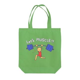 さあ筋肉!! Tote bags