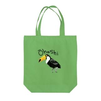 オオハシ Tote bags