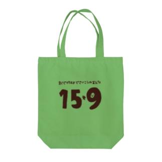 さいこうのおんな・Lv9 Tote bags