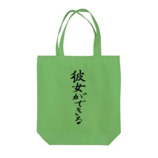「彼女ができる」 Tote bags