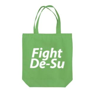 Fight De-Su 色々なファイトでーす Tote bags