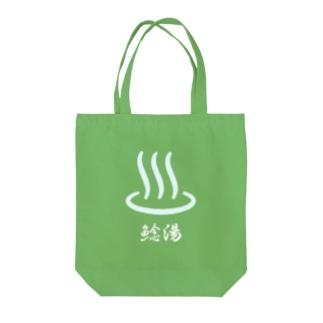 なまずのふろや(水色) Tote bags