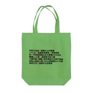 東武東上線デザイン Tote bags