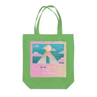 【2019.10.11】新井リオの英語日記グッズ Tote bags