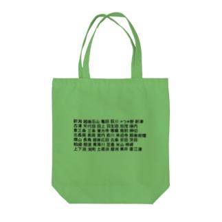 信越線 新潟・直江津 Tote bags