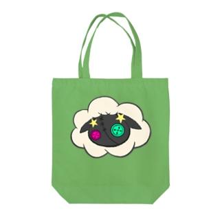 【つむぎはぎシリーズ】ひつじ Tote bags