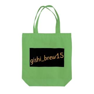 gishi_brew15 Tote bags