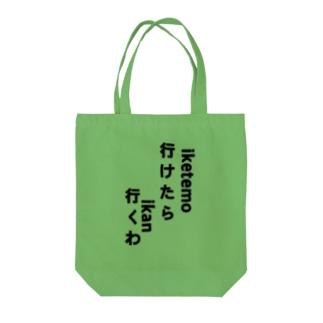 関西人 Tote bags
