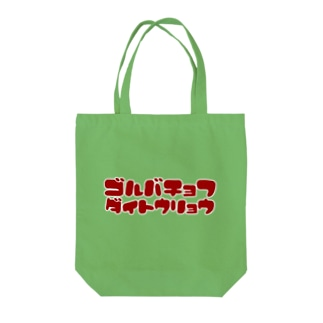 ゴルバチョフ大統領 Tote bags