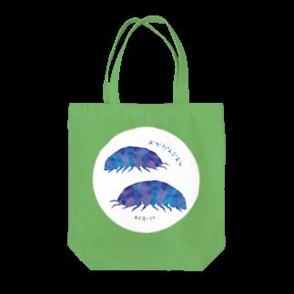 ohiroimono productsのオカダンゴムシ2匹 Tote bags