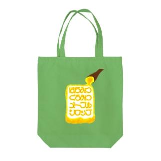 さんみつ 〜私の好きな3つの蜜〜 Tote bags