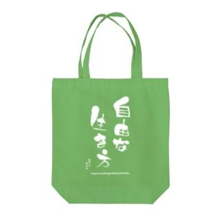 比咩山もっこ「自由な生き方」Tシャツ Tote bags
