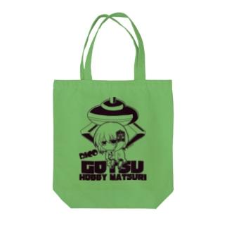 ホビー祭りトート Tote bags