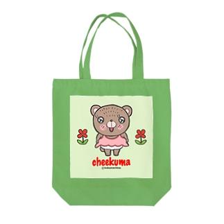 ちーくまちゃん(グリーン) Tote bags