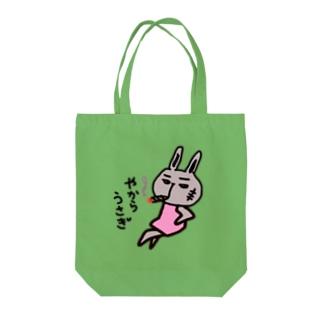 やからウサギ Tote bags