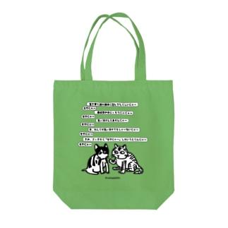 美浜の猫/せやにゃ〜。 Tote bags