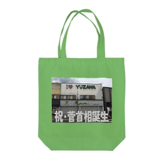 onechan1977の祝・菅首相グッズ Tote bags