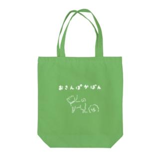 おさんぽかばん(白印刷) Tote bags