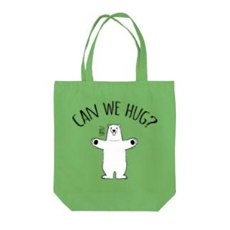 シロクマさんのハグアピール Tote bags