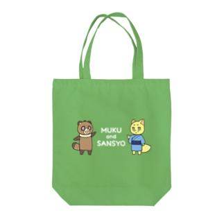 ムク&山椒(白) Tote bags