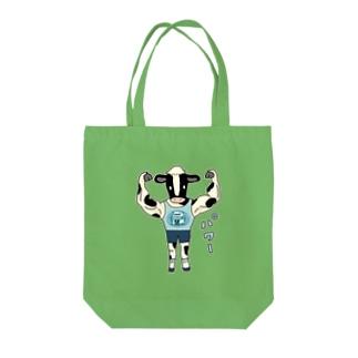 牛パワー Tote bags