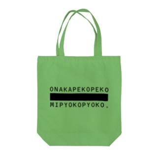 ユキスミ*老竹使用design(黒字) Tote bags