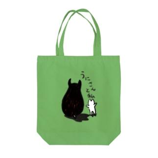 うにさんと私 Tote Bag