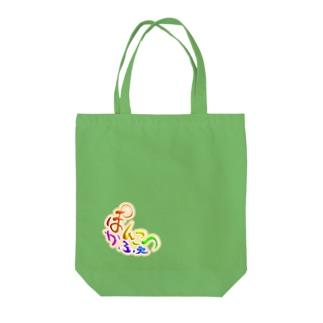 ぽんこつかふぇ[公式](ロゴ)(ひらがなバージョン) Tote bags