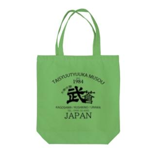 大衆中華 武蒼 Tote bags