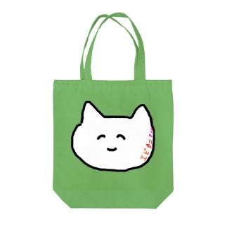うんてぃ ほっぺに文字 Tote bags