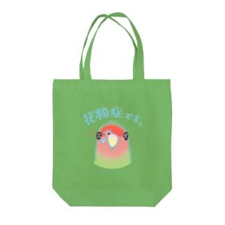 花粉症です。(コザクラインコ) Tote bags