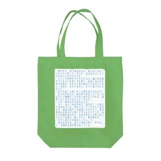 【掌編】魚と人 Tote bags