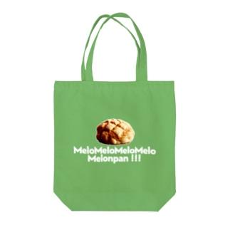 メロメロメロメロメロンパン Tote bags