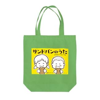 サンドパンのうた Tote bags