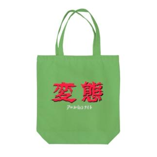 変態アニメーションナイトロゴトート Tote bags
