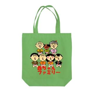 赤ちゃんファミリー<吉田家シリーズ> Tote bags
