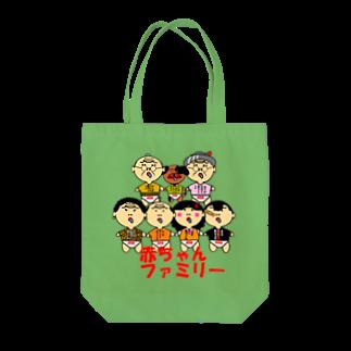 オリジナルデザインTシャツ SMOKIN'の赤ちゃんファミリー<吉田家シリーズ> Tote bags